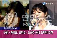 玄彬宋惠乔将主演KBS新剧《他们的世界》