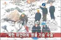 朝鲜或向缅甸出口地道技术