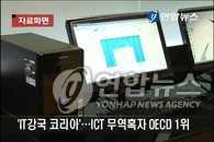 韩国ICT产品贸易顺差位居OECD之首