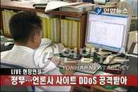 政府主要网站受到DDoS攻击