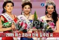 金周丽获得2009韩国小姐选美大赛桂冠