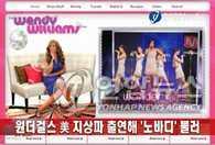 "Wonder Girls出演美国电视台节目 韩联社首尔7月21日电 女生组合Wonder Girls首次出演在美国全地区播出的地面波电视台节目,并演唱了《Nobody》。 当地时间20日上午10时,Wonder Girls出演现场直播的福克斯电视台访谈节目《The Wendy Williams Show》。这是Wonder Girls首次通过电视节目与美国观众见面。 经纪公司JYP娱乐表示:""Wonder Girls以与在韩国活动时相同的服装、造型和歌曲,得到了主持人威廉姆斯和在场观众的热烈欢呼。"" 威廉姆斯当天在节目中介绍称,亚洲巨星Wonder Girls首次出演美国电视节目。在演唱《Nobody》后,威廉姆斯连连说好,并拥抱Wonder Girls。在场的观众也全体起立并热烈鼓掌。 Wonder Girls说:""在出演节目前非常紧张,但整个过程很愉快。""(完) (END)"