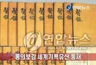 我国的《东医宝鉴》被登载为世界记录遗产