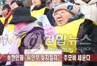 美国韩人拟建立纪念碑悼念慰安妇