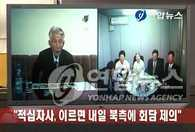 韩国红十字会可能明天向朝鲜提议举行会谈