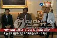 美国新墨西哥州州长会见朝鲜驻联合国外交官