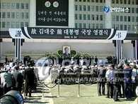 前总统金大中国葬在国会庄严举行