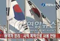 政府制订国务总理训令 禁止将国旗用于盈利或私人目的