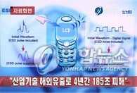 产业技术外流4年来造成185万亿韩元损失