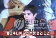 Super Junior成员强仁涉嫌施暴被警方立案