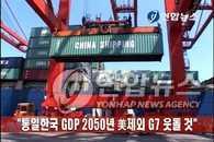 南北统一后GDP到2050年将超过除美国以外的G7