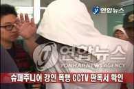 监控录像显示Super Junior强仁确实施暴