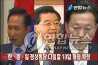 韩中日峰会下月10日在北京举行