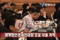 世界韩商大会隆重开幕