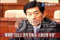 国情院:Ddos攻击源头是朝鲜递信厅