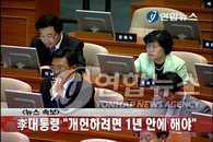 李明博总统:若要修宪 一年之内就要进行