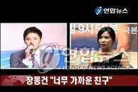 张东健:不知从什么时候开始 她成了格外亲密的朋友