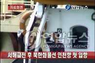西海交战后朝货船首次抵达仁川港