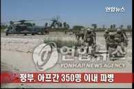 政府确定向阿富汗派遣350名规模的兵力