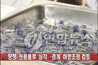 党政会议决定向朝鲜提供达菲