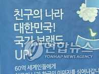 """韩联社和Vank共同举行""""增进国家形象""""展览会"""