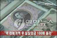 货币改革后朝鲜实际薪酬猛增100倍