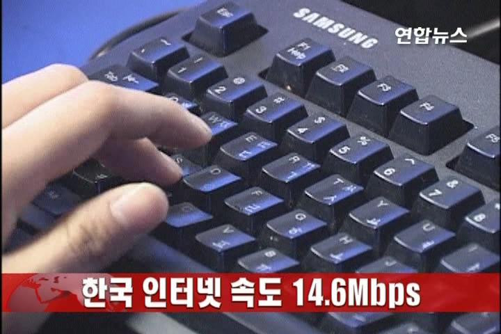 首尔网速全球最快 韩三大移动运营商网络性能并列第一