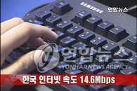 韩国网速世界第一 比世界平均快七倍