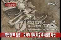 朝鲜一面炮击演习一面提议遗骸发掘