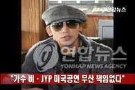法院判歌手Rain和JYP公司不应对美国演唱会取消负责