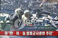美国推进韩美日联合军事演习