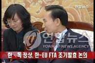 韩德举行峰会 商讨韩欧自贸协定问题