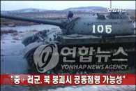 朝鲜崩溃时中国俄罗斯有可能共同占领朝鲜