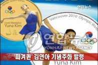 大韩体育会将发行金妍儿纪念币