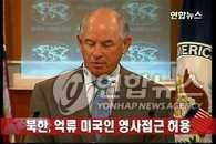 朝鲜允许外国领事探视被扣押美国人
