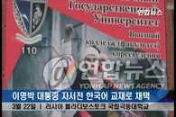 俄远东大学采用李明博自传为韩语教材