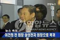 李健熙恢复三星电子总裁职务 回到经营第一线