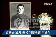 安重根义士殉国100周年纪念仪式隆重举行