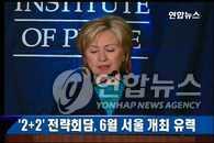 韩美或于6月在首尔召开2+2战略会谈