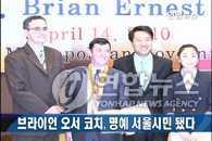 澳泽被授予首尔市荣誉市民证书