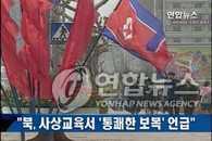 """朝鲜党员教育""""人民军进行了一次痛快的复仇"""""""