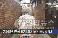 2030年韩国将成为G20当中的第4个老人国