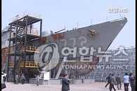 """美国:朝鲜袭击 """"天安""""舰并不是国际恐怖行动"""
