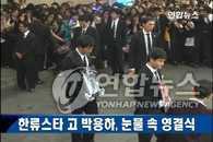 朴龙河出殡仪式今晨举行 300多名日本粉丝聚集现场