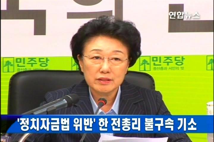 前总理韩明淑第二起受贿案也被判无罪