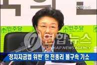 """前总理韩明淑涉嫌违反政治资金法被起诉 韩联合首尔7月21日电 首尔中央地方检察厅20日以涉嫌违反政治资金法,以不拘留的形式向法院起诉了前总理韩明淑。 检方介绍说,韩明淑曾于2007年从H建设公司董事长韩某处收取9.7亿韩元。 他们表示:""""韩明淑曾于2007年3月31日至4月初,在其公寓附近多次会见韩某。当时,韩某私下交给韩明淑1.6亿韩元、1亿面额的支票、5万美元。""""""""4月30日至5月初,她接受了1.3亿韩元和17.4万美元。8月29日至9月初的期间,再收取了2亿韩元和10.3万美元。"""" 此前有人提报说,韩明淑从退任后的2007年3月起多次接受金钱,用于办公室运营、首尔市长选举等经费。(完) liuch@yna.co.kr (END)"""