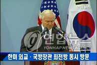 韩美外长和防长联袂访问最前线