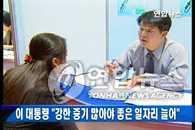 李明博:希望更多青年把目光转向中小企业
