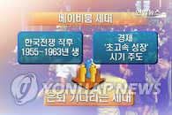 婴儿潮一代平均有两名子女 月收入为353万韩元