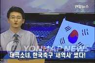 U17女足世界杯韩国队获得冠军